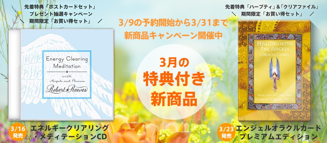 201703バナー 特集「春の特典付き新商品」
