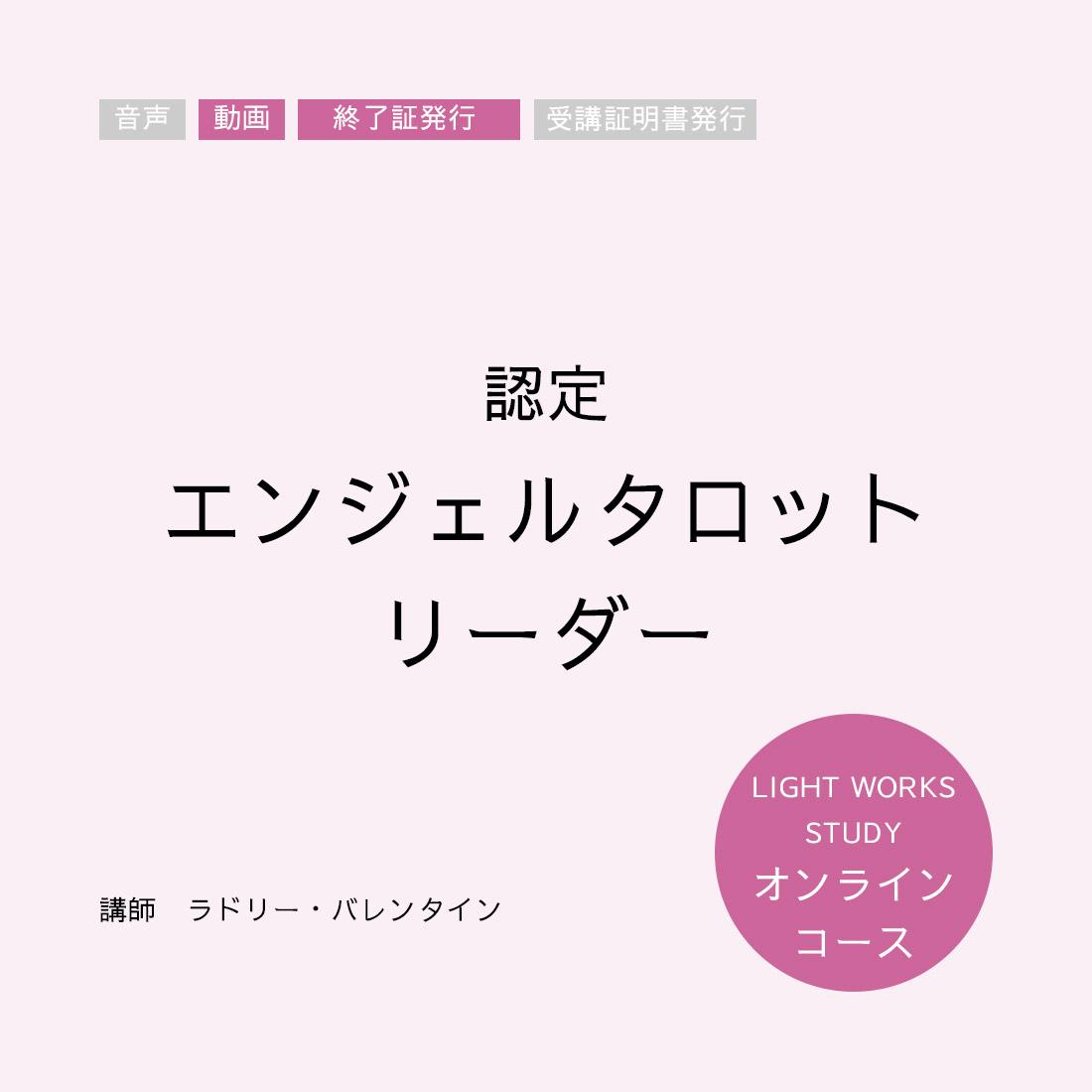 【オンラインコース】認定エンジェルタロットリーダー