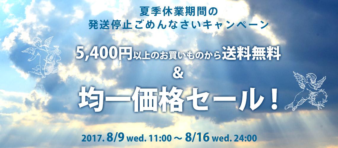 200708バナー 「夏の発送停止キャンペーン」