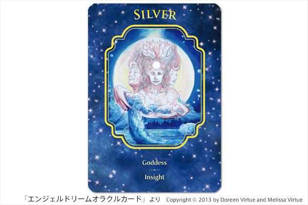『エンジェルドリームオラクルカード』:Silver(乙女、母、老婆)