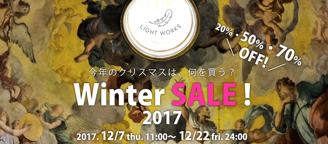 201712バナー「Winter SALE 2017・ライトワークスのウィンターセール」