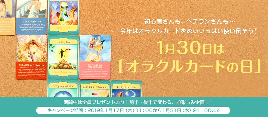 201901キャンペーン「1月30日は「オラクルカードの日」。送料無料やプレゼントなど、オラクルカードをお得に買うなら今!」