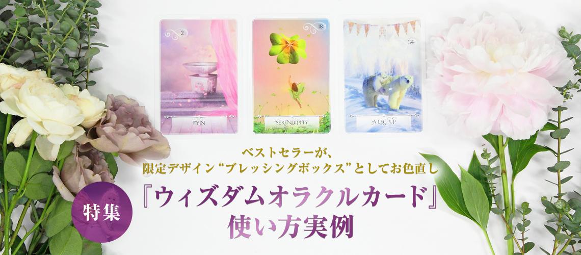 201905特集「限定版ブレッシングボックス発売記念!『ウィズダムオラクルカード』使い方実例」