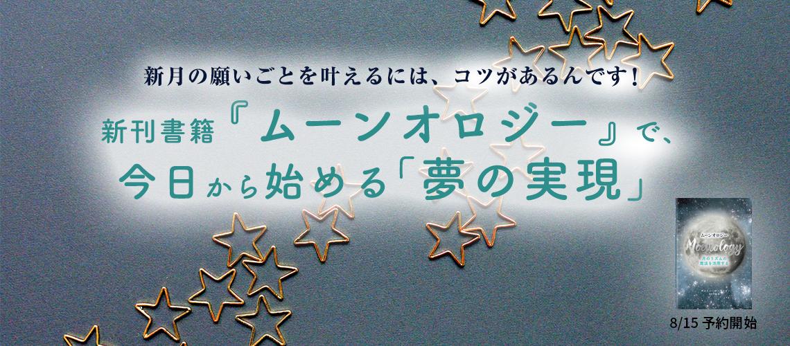 201908特集「新月の願いごとにはコツがある!書籍『ムーンオロジー』特集」