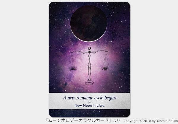 『ムーンオロジーオラクルカード』:天秤座の新月
