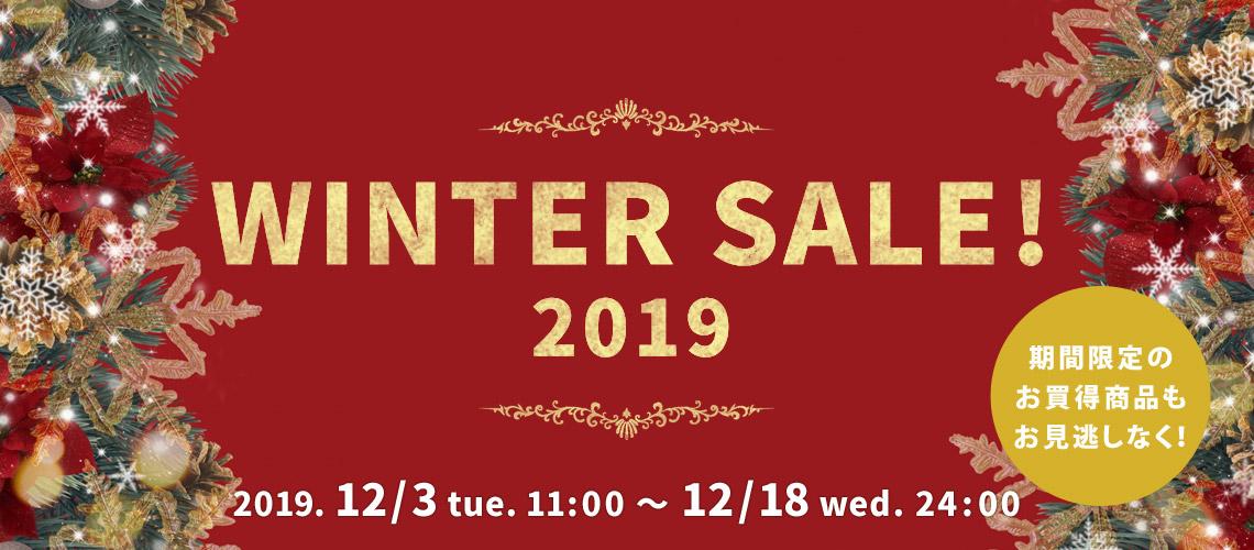 201912キャンペーン「12/3から12/18まで、『Winter SALE 2019』開催!」
