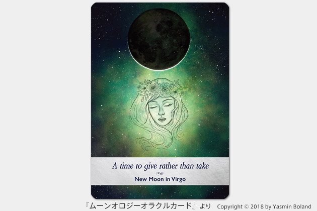 『ムーンオロジーオラクルカード』:乙女座の新月
