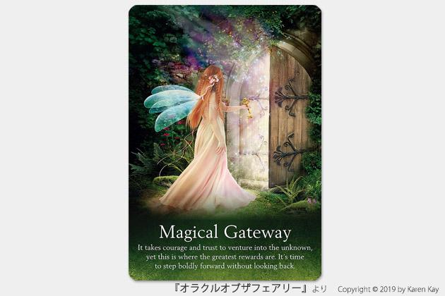 『オラクルオブザフェアリー』:Magical Gateway