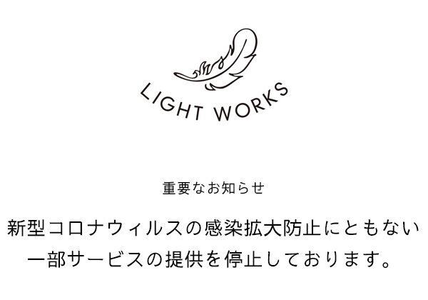 LIGHT WORKS WEB Magazine:重要なお知らせ「新型コロナウィルス感染拡大防止にともなう、一部サービス停止」