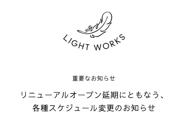 LIGHT WORKS WEB Magazine:重要なお知らせ「リニューアルスケジュール変更のお知らせ」